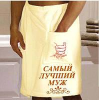 Юбка для сауны мужская с Вашей надписью