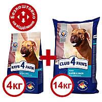 Клуб 4 Лапи Преміум класу 14кг+4кг для собак гіпоалергенний з ягням