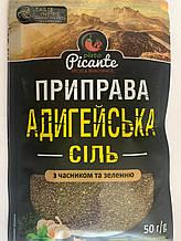 Приправа Адигейська сіль 50г