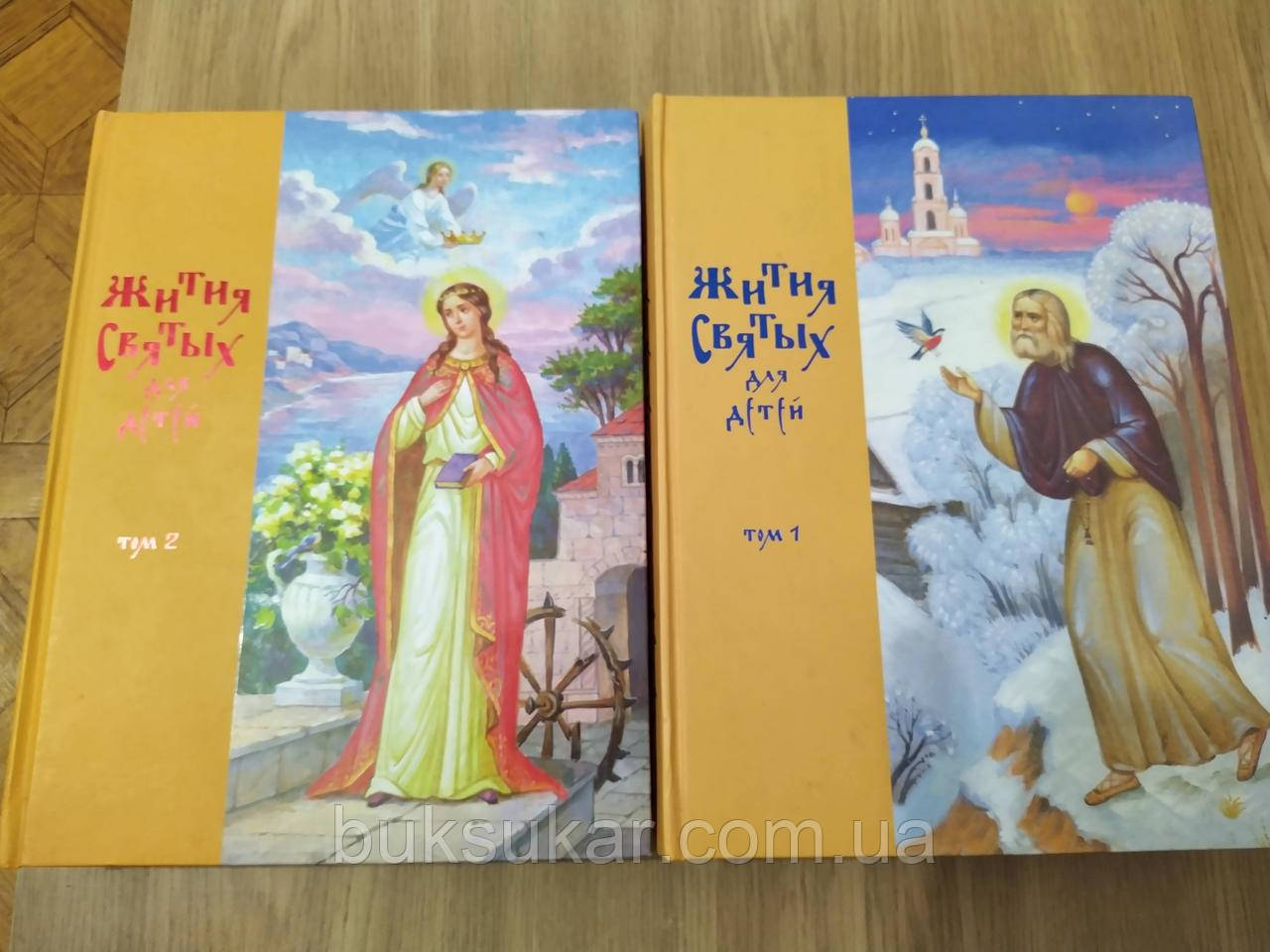 Книги, Житія Святих для дітей. У 2 томах Балакшин Р. А.