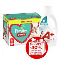 Подгузники - трусики Pampers Pants Размер 6 (15+ кг), 84 шт + Гель для стирки A+ для детского белья, 1.4 л (28
