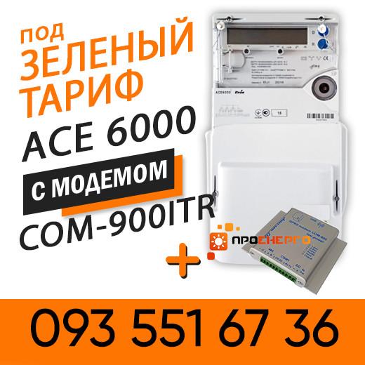 Лічильник для Зеленого тарифу ACE 6000 кл. т. 1, 5(100)А з модемом COM-900-ITR аналог Sparklet
