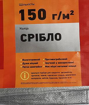 """Тент """"Сірий"""" 4х5м, щільність 150 г/м2, фото 2"""