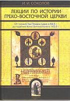 Лекции по истории Греко-Восточной церкви в 2-х томах. И.И. Соколов