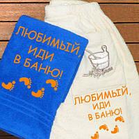 Набор для сауны: юбка и полотенце с Вашей надписью