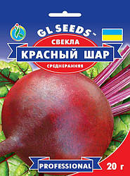 Свекла Красный шар, пакет 20г - Семена свеклы