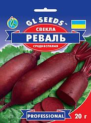 Свекла Реваль, пакет 20г - Семена свеклы