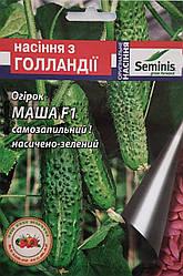 Огурец Маша F1 (Seminis), пакет 10 семян