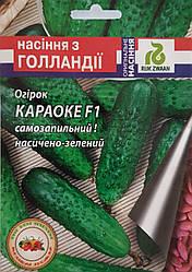 Огурец Караоке F1 (Rijk Zvaan), пакет 10 семян