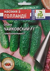 Огурец Чайковский F1 (Rijk Zvaan), пакет 10 семян