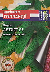 Огурец Артист F1 (Bejo Zaden), пакет 10 семян