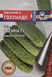 Огурец Сатина F1 (Nunhems Zaden), пакет 10 семян