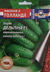 Огурец Дельпина F1 (Nunhems Zaden), пакет 10 семян