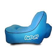 Надувний ламзак AirPuff, крісло-лежак для відпочинку на природі і пляжі (Blue), фото 2