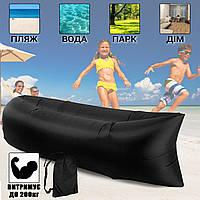 Ламзак Надувной мешок лежак шезлонг Надувное кресло воздушный Мешок для отдыха на природе черный ТОП