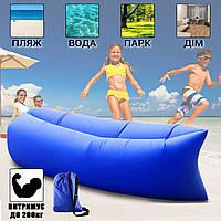 Надувной ламзак Надувной мешок лежак шезлонг гамак Надувное кресло воздушный диван Синий ТОП
