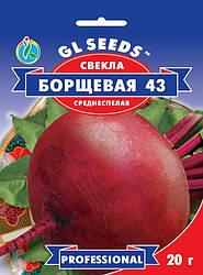 Свекла Борщевая, пакет 20г - Семена свеклы