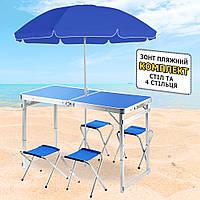 Стол для пикника туристический складной усиленный раскладной стол 4 стула+зонт на природу Синий ТОП