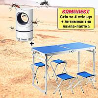 Стол для пикника туристический складной усиленный и 4 стула для отдыха на природе Синий +Лампа ТОП