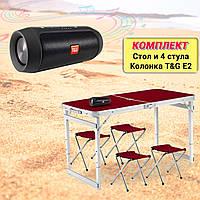 Стол для пикника туристический складной усиленный раскладной стол 4 стула коричневый+ колонка Е2 ТОП