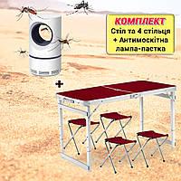 Стол для пикника туристический складной усиленный и 4 стула для отдыха Коричневый +Лампа от комаров ТОП