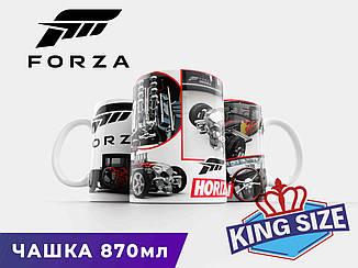 """Большая чашка Форза """"Horizon"""" / Forza"""