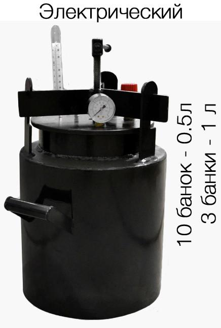 """Автоклав винтовой электрический """"Мини-10Э"""" на 10 банок из углеродистой стали (побутовий автоклав электричний)"""