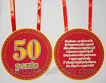 Медаль 50 років ювілейна картонна