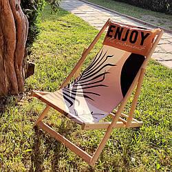 Шезлонг деревянный Enjoy (SHZL_19L027)