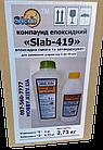 Епоксидна смола «Slab-419» - 2,73 кг, фото 10