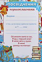 Посвідчення першокласника. Г-793 (СП)