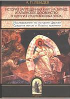 История запрещенных книг на Западе. Итальянское духовенство в одну из средневековых эпох. Лебедев А.П
