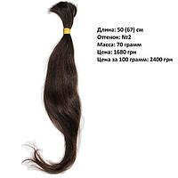 Срез натуральных неокрашенных славянских (украинских) волос 50 (67) см №2, фото 1