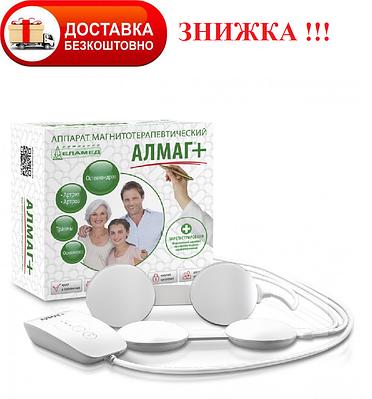 Аппарат физиотерапевтический АЛМАГ+ для домашнего использования
