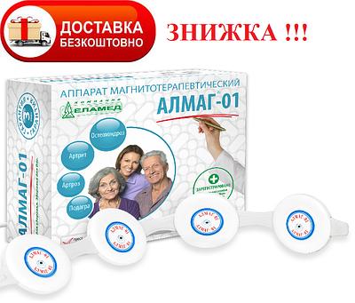 Прибор  магнитотерапевтический АЛМАГ-01