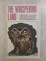 Земля шорохов The whispering land на англ. языке Джеральд Даррелл б/у книга