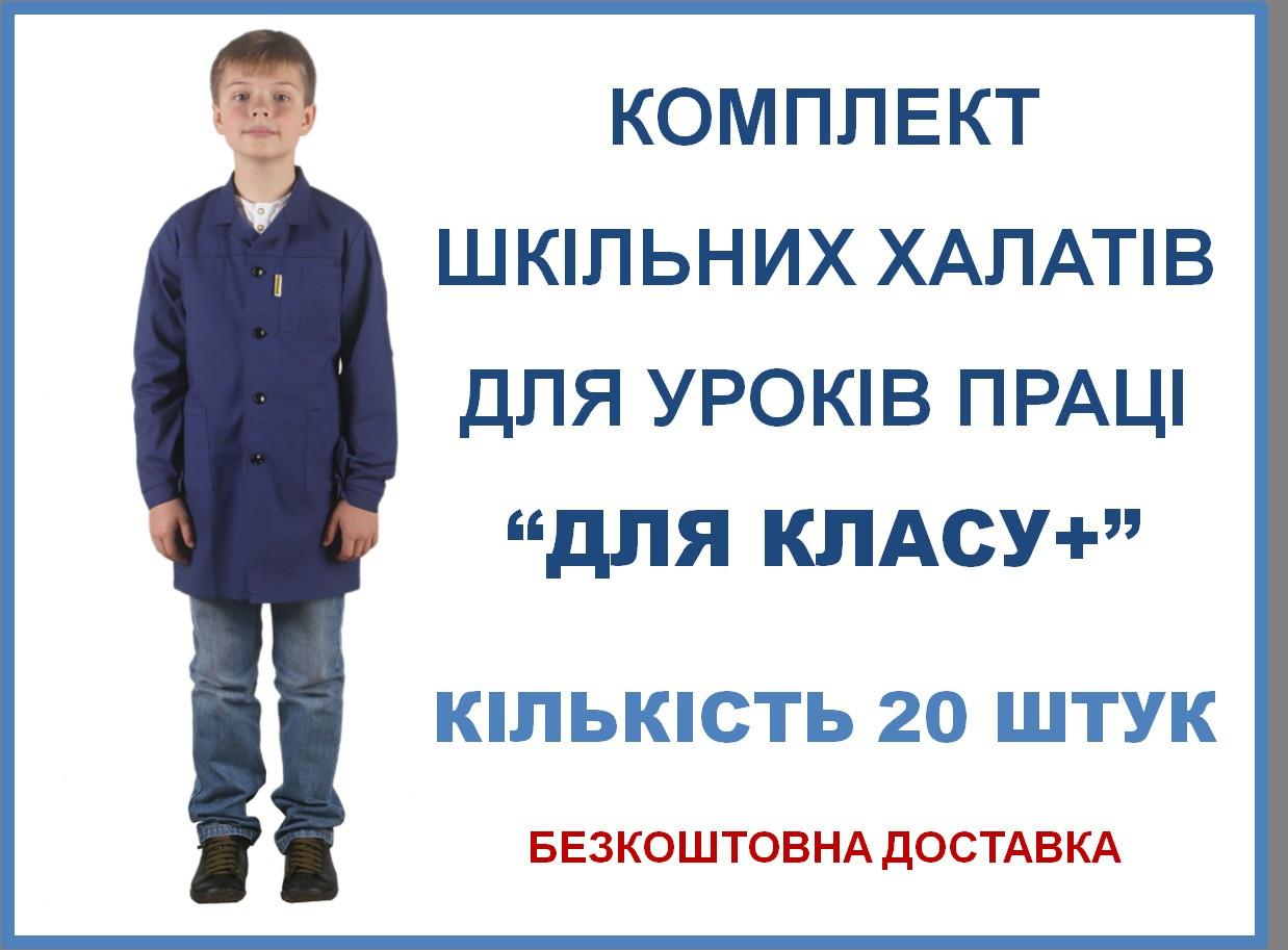 Набір шкільника універсальний Одяг для уроків праці - 20 Халатов і сумок для зберігання р. 28 до 52 Х / Б 100%
