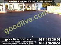 Асфальтирование Киев