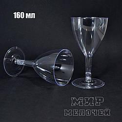 Бокал для Вина 160 мл пластиковый уп/6 штук