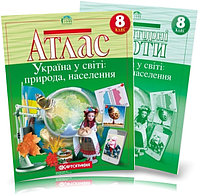 Атлас и контурная карта по географии 8 класс Украины в мире природа населения Картография