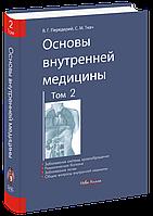 Основи внутренней медицини. Том 2 (на русск. яз.)  Ткач С. М. Передерий В. Г.