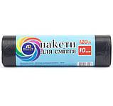 Пакети для сміття ТМ Freepack 120л*10шт 8 мкр чорний C01201F, фото 2