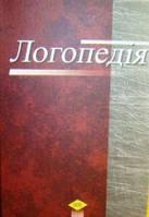 Шеремет. Логопедія. Друге видання