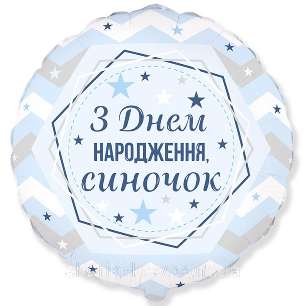 Фольгированный шарик З Днем народження синочок