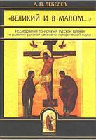 """""""Великий и в малом..."""": Исследования по истории Русской Церкви. Лебедев А.П."""
