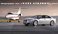 Междугороднее такси «Taxi AIRPORT»