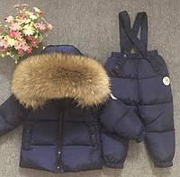 Зимний детский пуховой костюм с комбинезоном (шикарный натуральный мех) на холодную зиму утиный пух 86-146