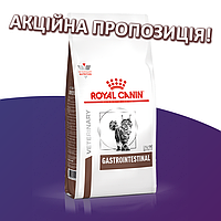 Royal Canin Gastrointestinal Дієта для котів при розладах травлення 0.4 кг