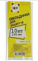 """Обложки для тетрадей 100 мкм """"TASCOM"""" 10 штук"""