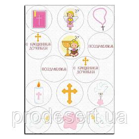 Хрещення донечки 1 вафельна картинка